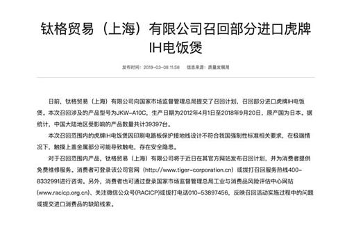 Thông báo thu hồi nồi cơm điện Tiger của Cục quản lý thị trường Trung Quốc. Ảnh Sina